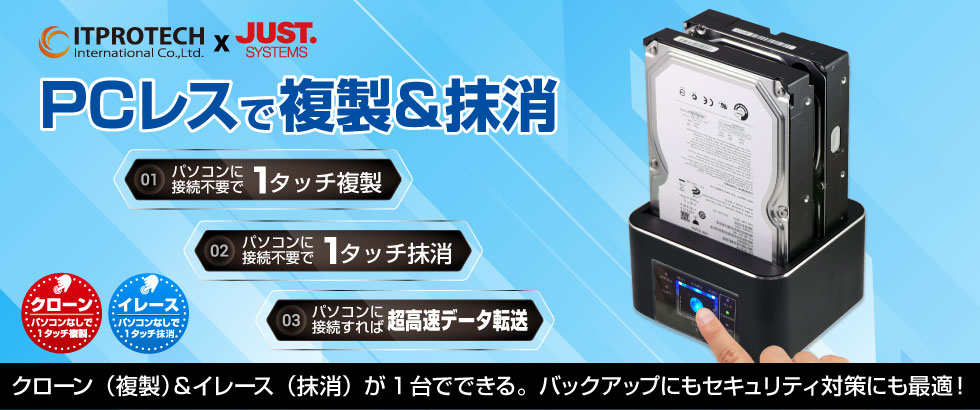 ITPROTECH HDD/SSDクローン&イレーススタンド IPT-ERASECLONE-JUST アイティプロテック