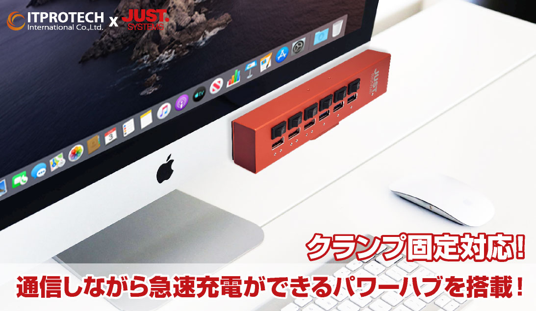 ITPROTECH USB3.2パワーハブRED(CLAMP&SWITCH) IPT-POWER6HUB-JUST アイティプロテック